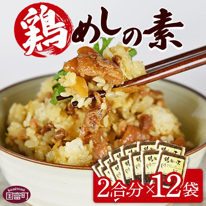 <鶏めしの素 2合分×12袋セット>