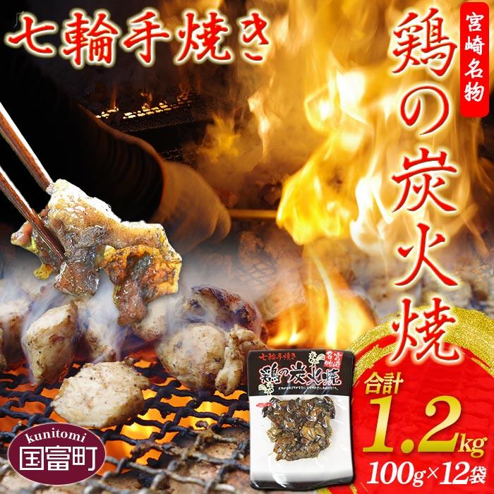 鶏の炭火焼(100g×12パックセット)