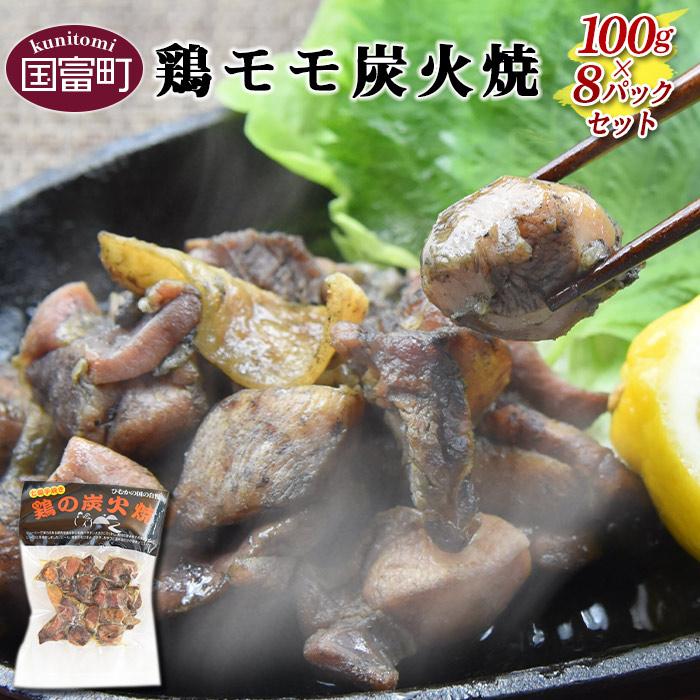 鶏モモ炭火焼(100g×8パックセット)