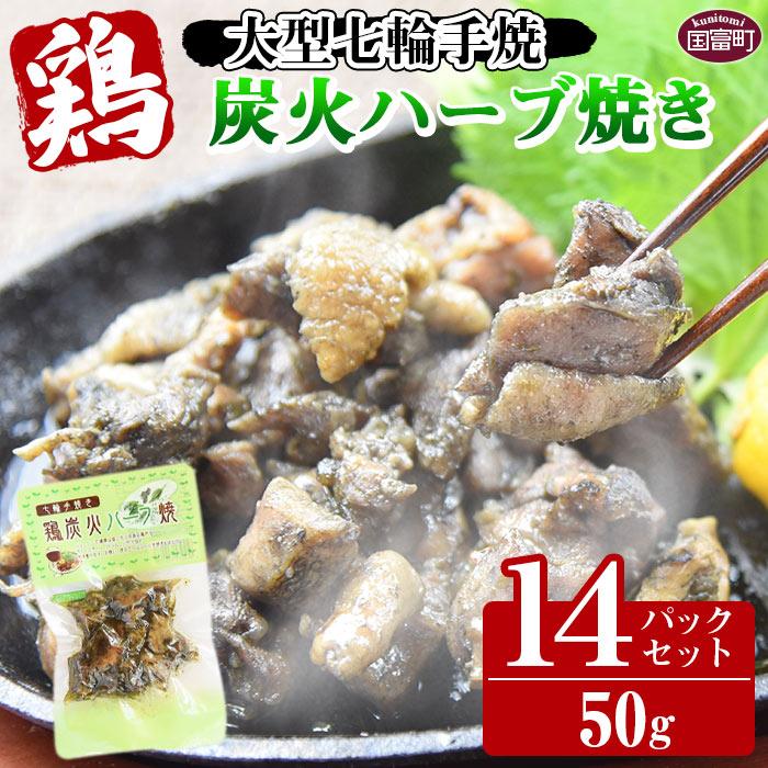 大型七輪手焼 鶏炭火ハーブ焼(50g×14パックセット)