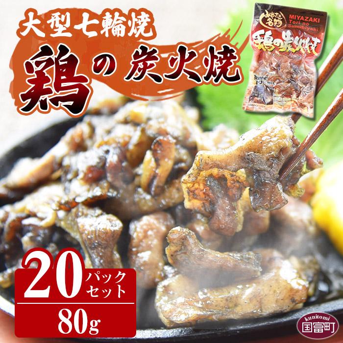 大型七輪手焼 鶏の炭火焼 (80g×20パックセット)