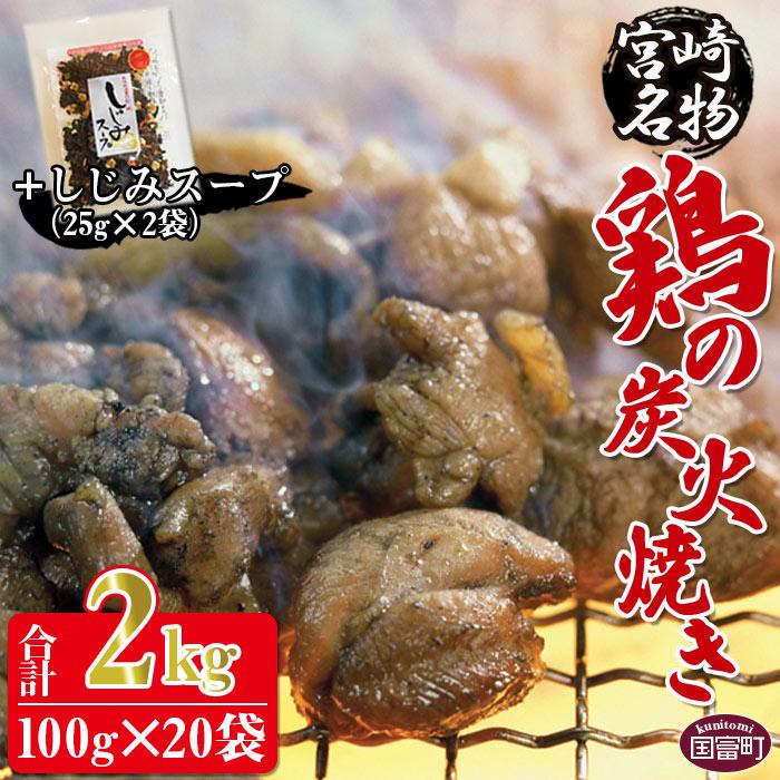 <宮崎名物 鶏の炭火焼(100g×20袋セット)+しじみスープ(25g×2袋)>