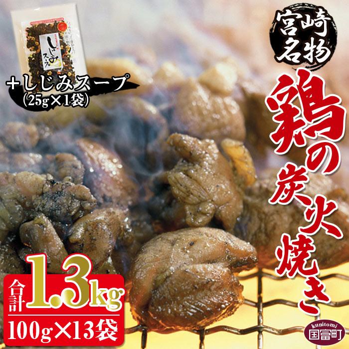 宮崎名物 鶏の炭火焼(100g×13袋セット)+しじみスープ(25g×1袋)