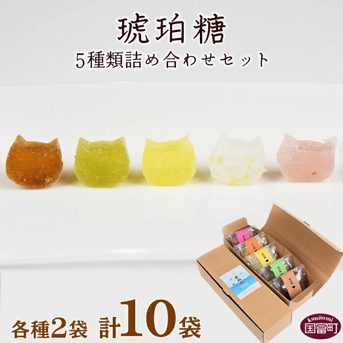 琥珀糖5種類詰め合わせセット