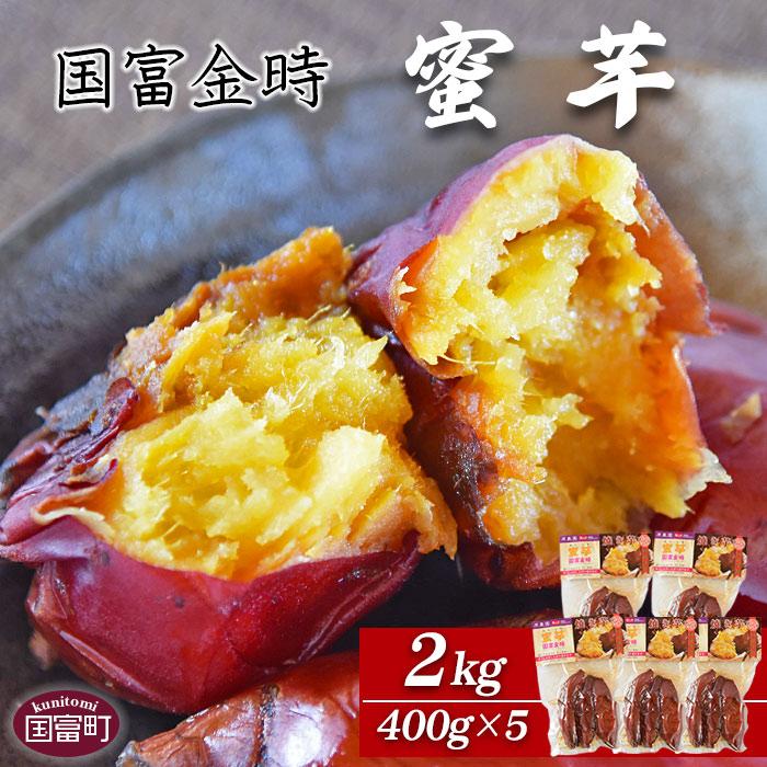 国富金時 蜜芋 (400g×5) 合計2kg