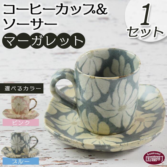 コーヒーカップ&ソーサー マーガレット (ピンクorブルー)