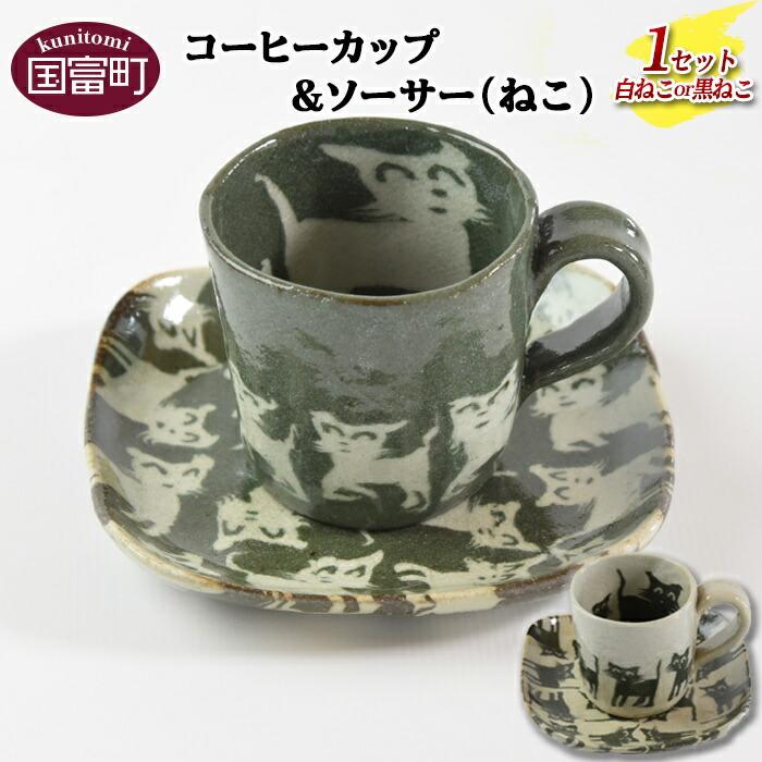コーヒーカップ&ソーサー ねこ (黒猫or白猫)
