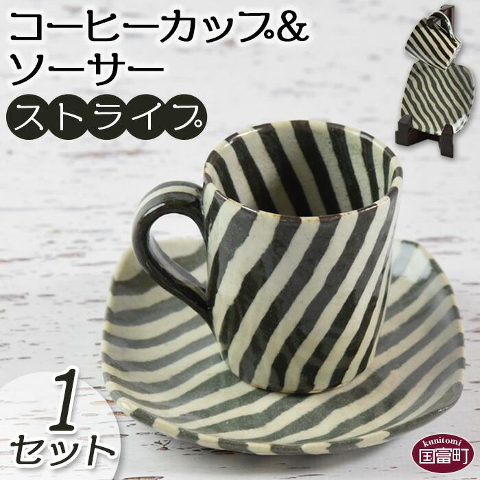 コーヒーカップ&ソーサー (ストライプ)
