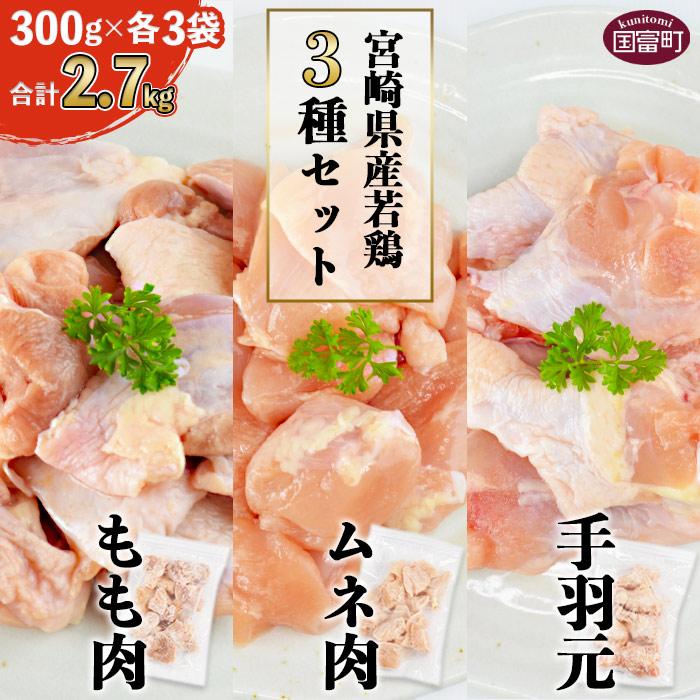 宮崎県産若鶏もも・ムネ・手羽元3種セット(300g×各3袋 合計2.7kg)