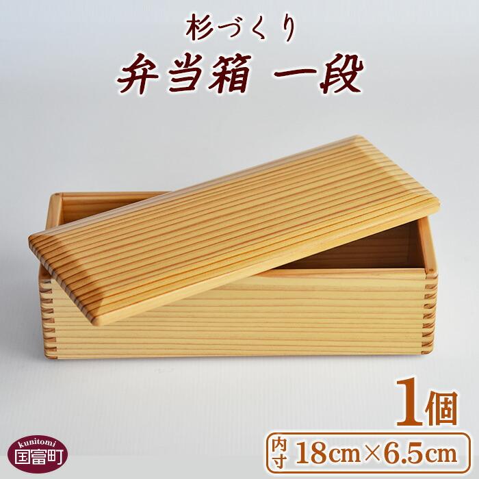 【B】杉づくり弁当箱一段+仕切り1枚付(18cm×6.5cm)