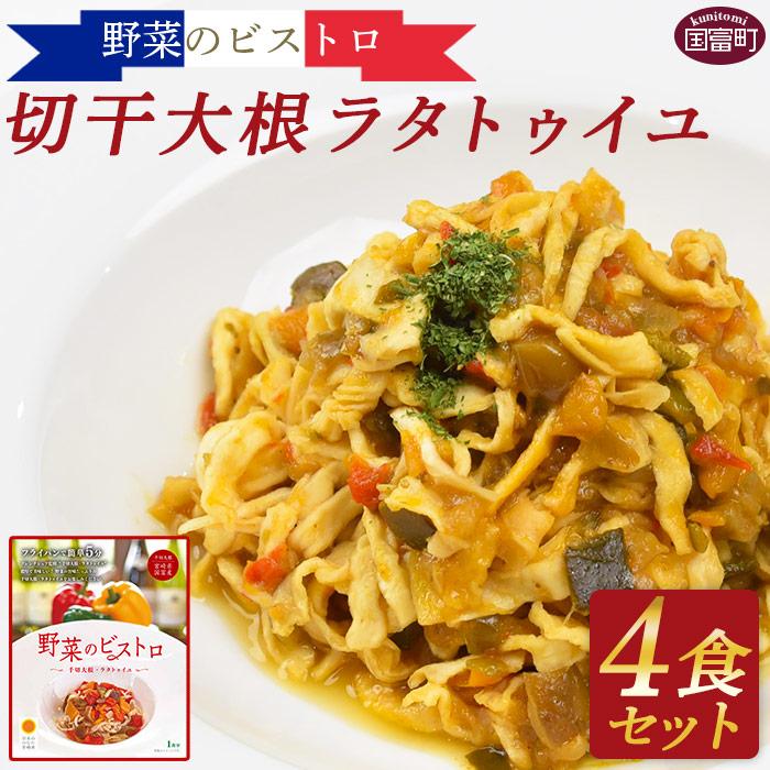 <野菜のビストロ 切干大根ラタトゥイユ 4食セット>