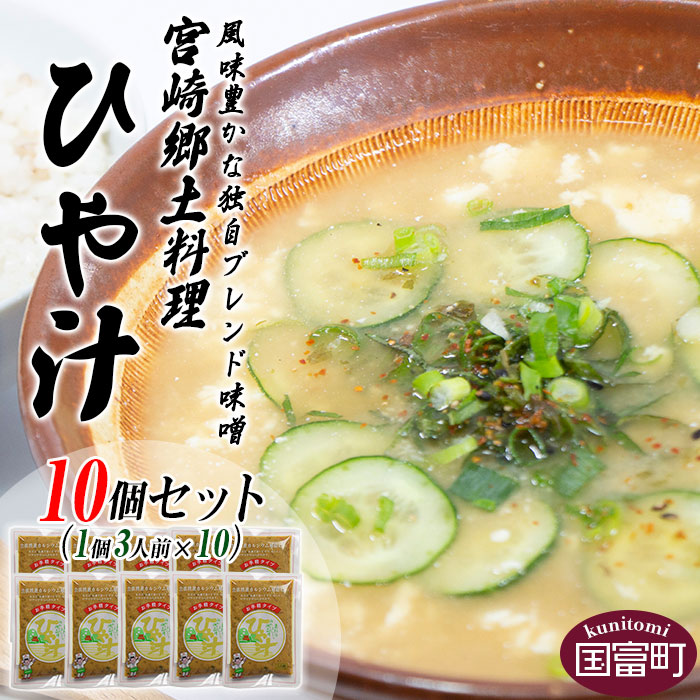 <宮崎郷土料理 冷や汁 10個セット>