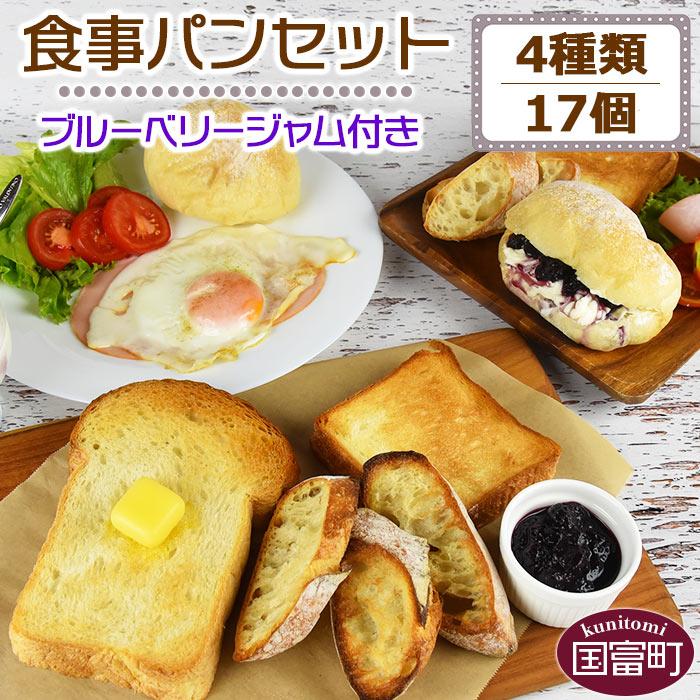 食事パンセット(4種類 計17個+ブルーベリージャム)