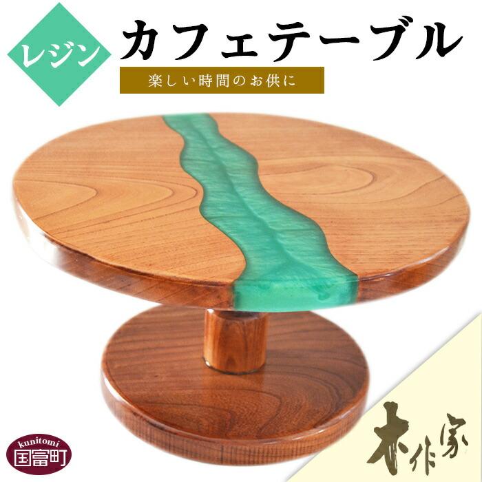 レジンカフェテーブル