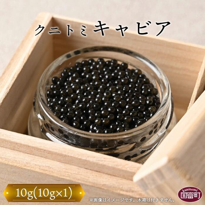 クニトミキャビア 10g(10g×1)