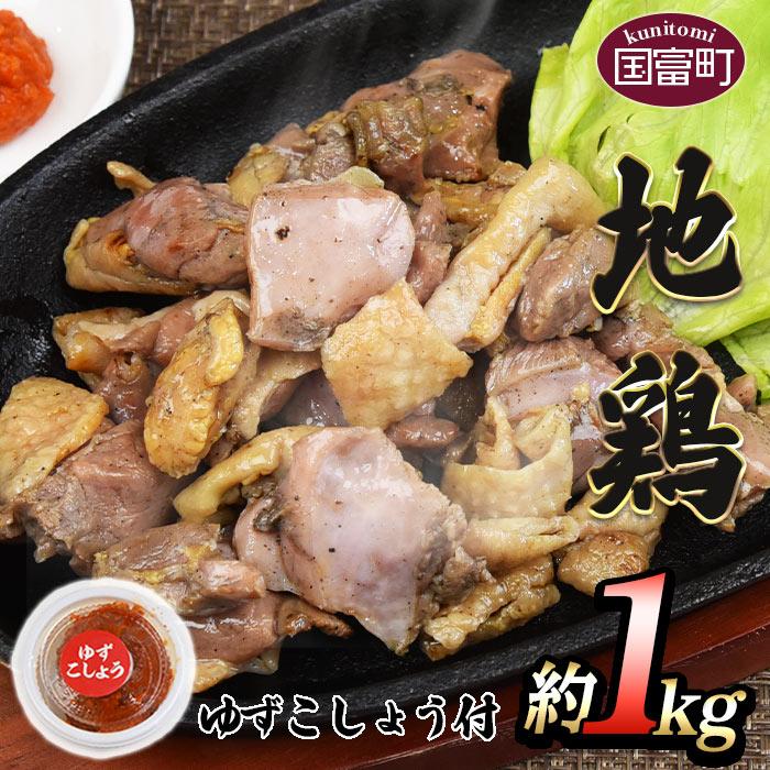 地鶏炭火焼約1kg