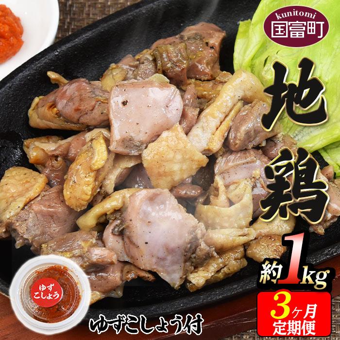 地鶏炭火焼約1kg 3か月定期便