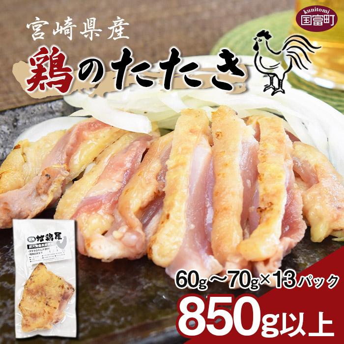 <宮崎県産 鶏のたたき850g以上(60g~70g×13パック)>