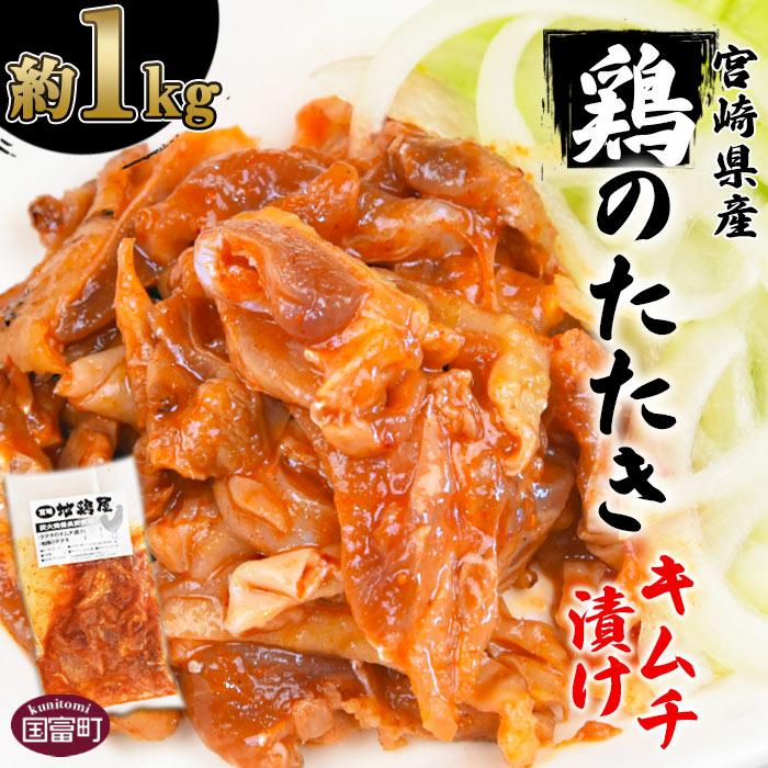 <宮崎県産 鶏のたたき キムチ漬け約1kg(100g×10パック)>