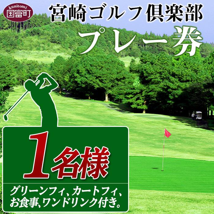 宮崎ゴルフ倶楽部プレー券 1人分