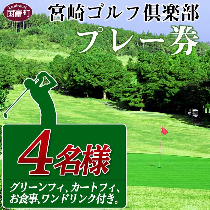 宮崎ゴルフ倶楽部プレー券 4人分