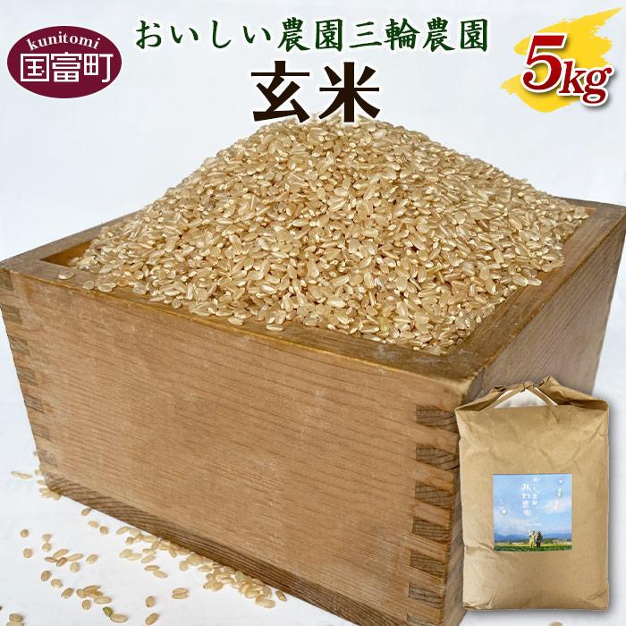 おいしい農園三輪農園玄米 5kg