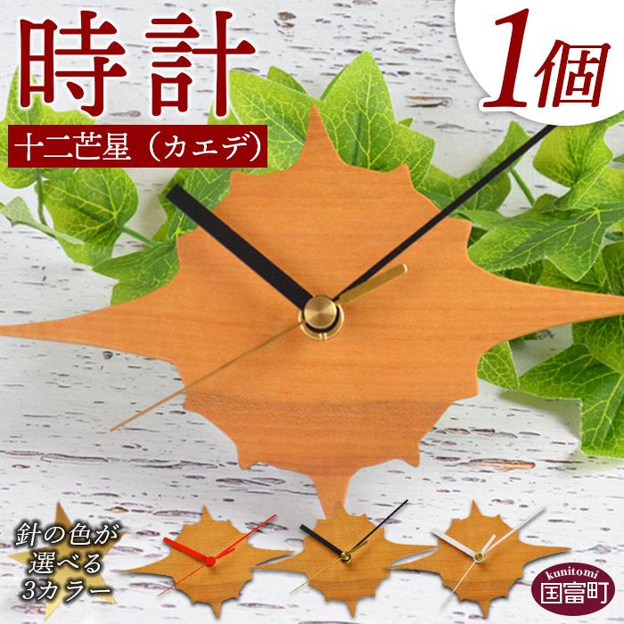 時計 十二芒星(カエデ)