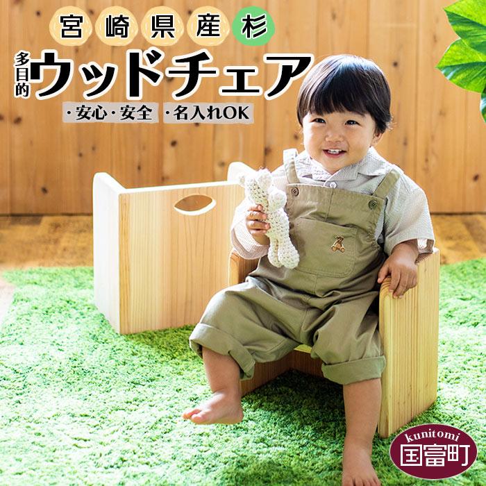 宮崎県産 杉 柾目 多目的ウッドチェア