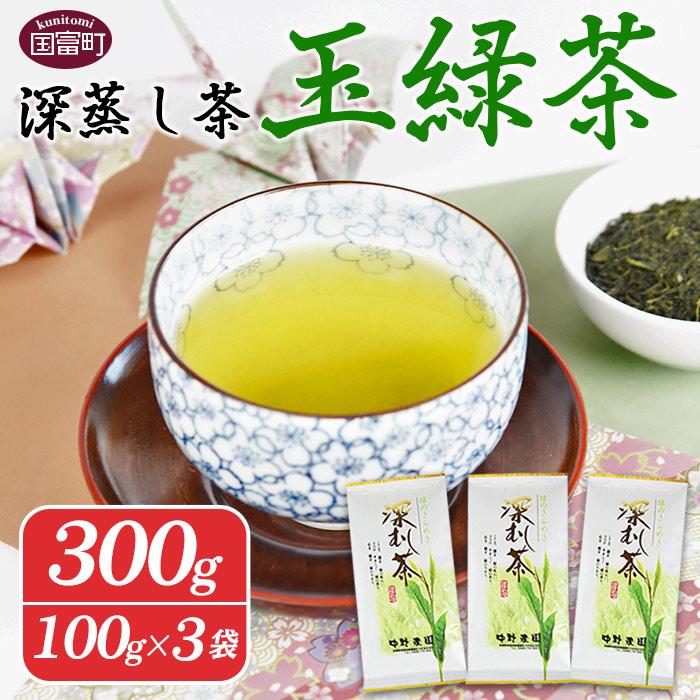 深蒸し茶 玉緑茶 100g×3袋