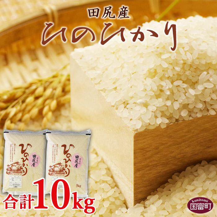 田尻産ヒノヒカリ10kg(5kg×2袋)