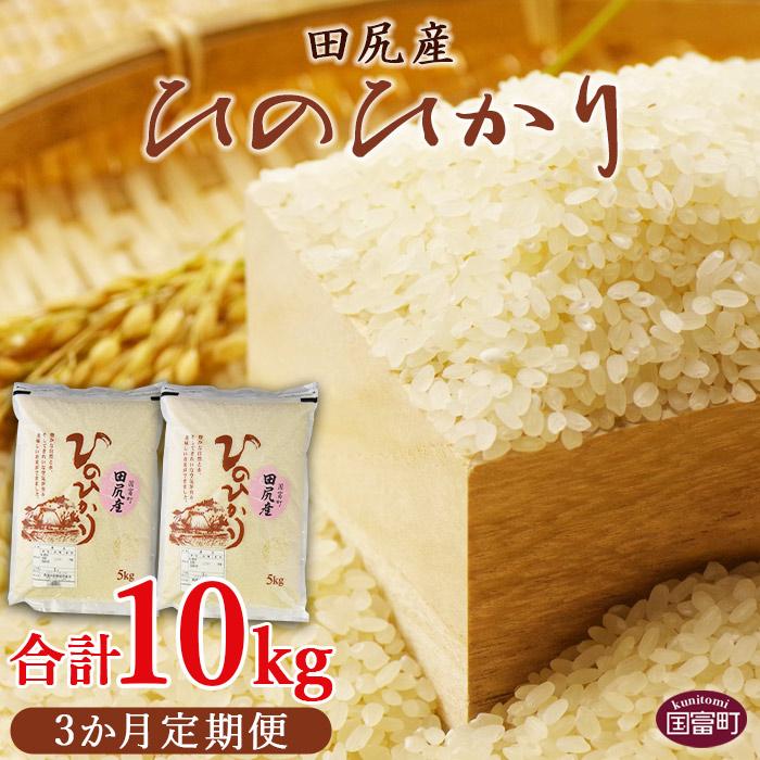 田尻産ヒノヒカリ10kg(5kg×2袋) 3か月定期便
