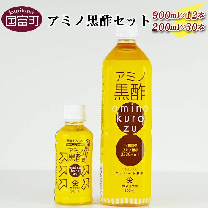 アミノ黒酢セット
