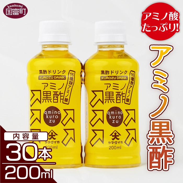 アミノ黒酢30本セット