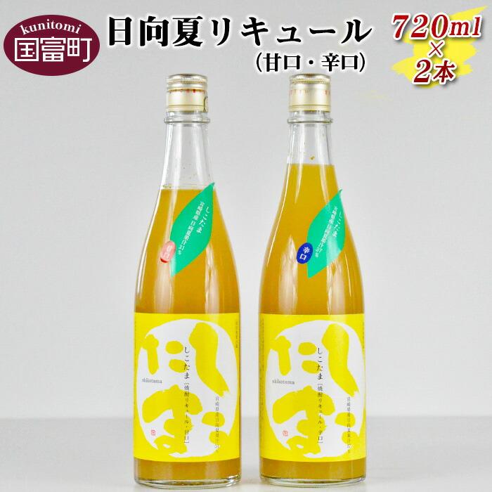 日向夏リキュール720ml 2本セット(甘口・辛口)