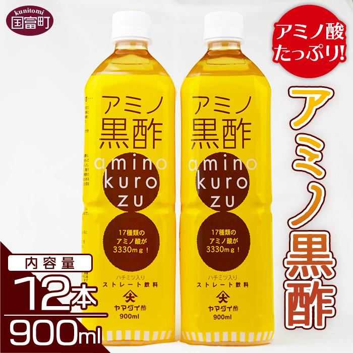 アミノ黒酢12本セット