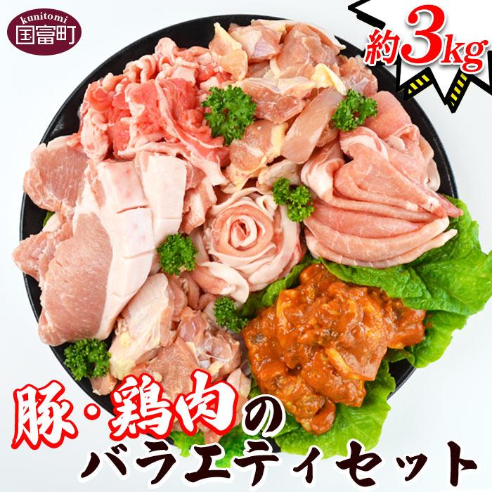 豚・鶏肉のバラエティセット(重量約3.0kg)