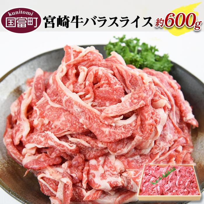 宮崎牛バラスライス約600g