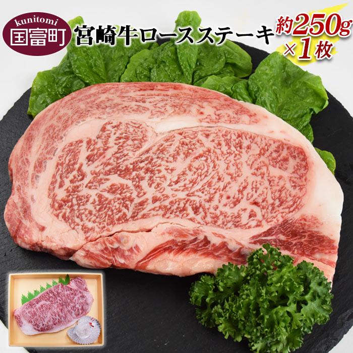 宮崎牛ロースステーキ約250g
