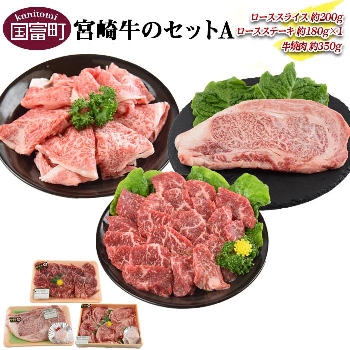 宮崎牛のセットA