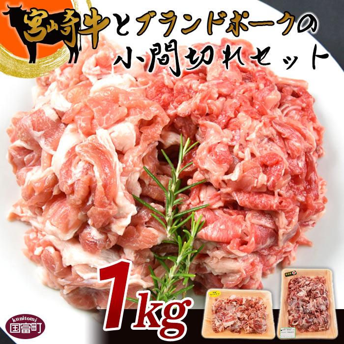 宮崎牛とブランドポークの小間切れセット 1kg