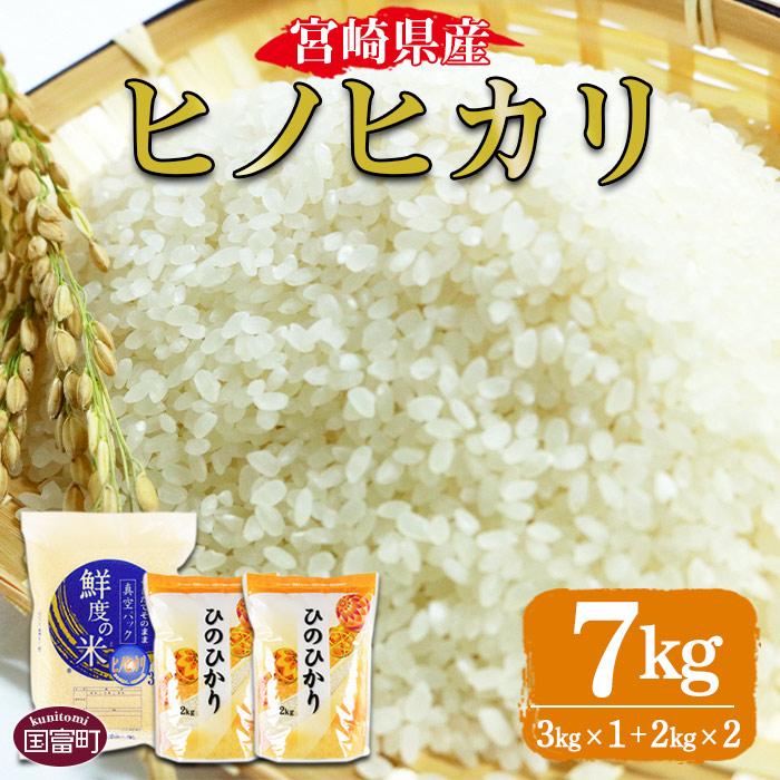 宮崎県産ヒノヒカリ 7kg