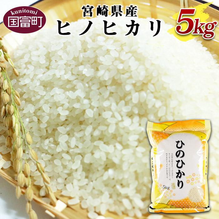 宮崎県産ヒノヒカリ 5kg