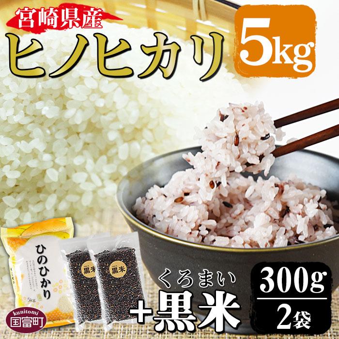 宮崎県産ヒノヒカリ(5kg)+黒米(300g×2袋)