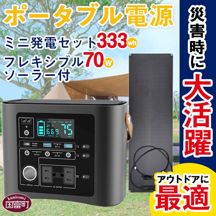 ポータブル電源ミニ発電セット333Wフレキシブル70Wソーラー付「接続キット・ケーブルMC端子・フレキシブルソーラー70W変換効率アップ型」