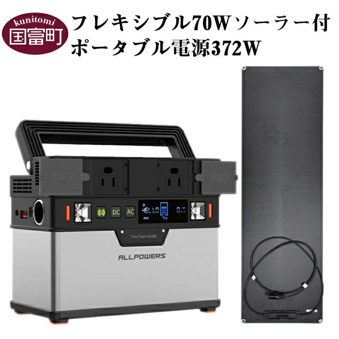 フレキシブル70Wソーラー付ポータブル電源372W