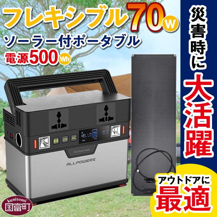 フレキシブル70Wソーラー付ポータブル電源500W
