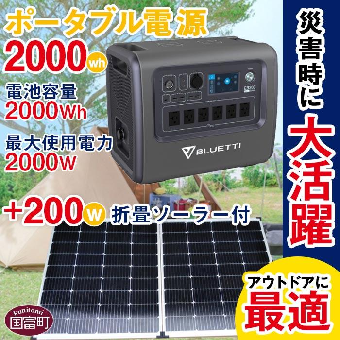 ポータブル電源2000W(電池容量2000Wh最大使用電力2000W)+200W折畳ソーラー付