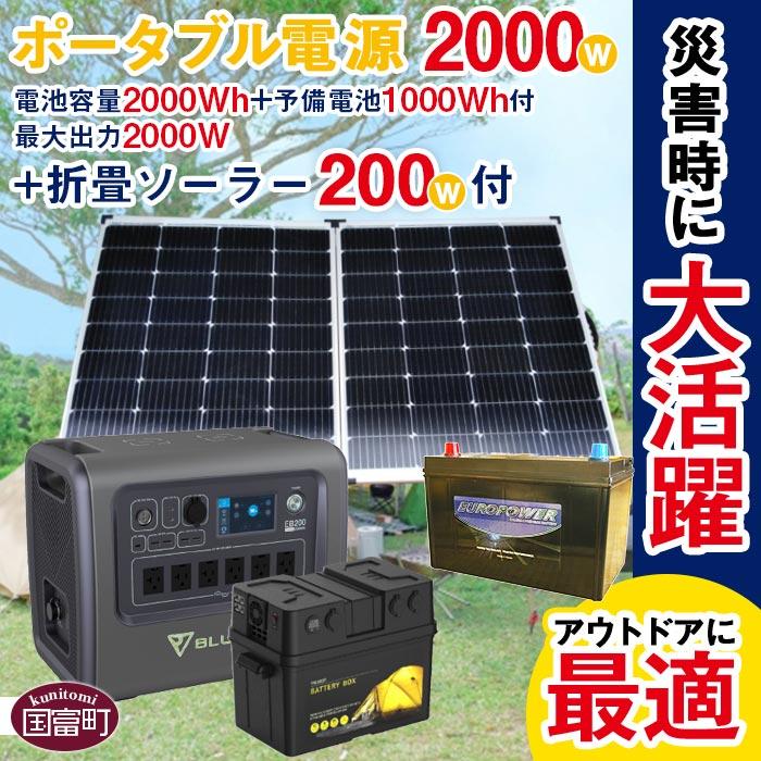 ポータブル電源2000W(電池容量2000Wh+予備電池1000Wh付 最大出力2000W)+折畳ソーラー200W付