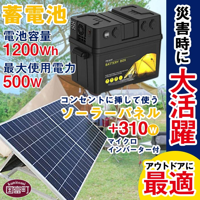 蓄電池(電池容量1200Wh 最大使用電力500W)+コンセントに挿して使うソーラーパネル310W(マイクロインバーター付)