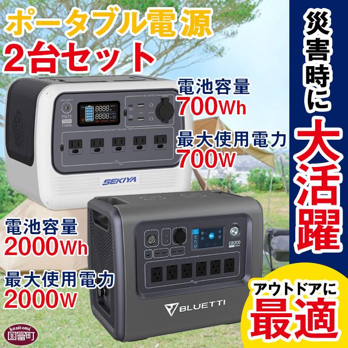 ポータブル電源2台セット(電池容量2000Wh 最大使用電力2000W)+(電池容量700Wh 最大使用電力700W)